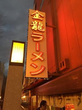 Outside of the ramen shop